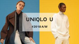 ユニクロU 2018秋冬