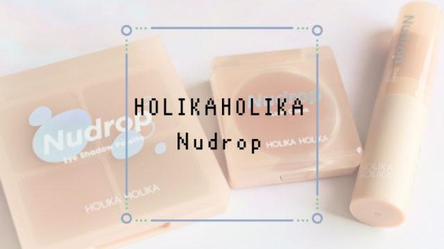 ホリカホリカ ヌードロップ