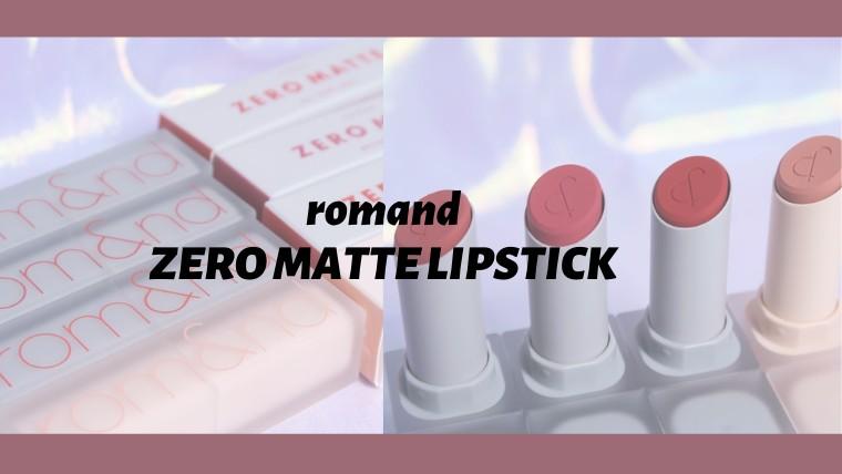 romand ゼロマットリップスティック