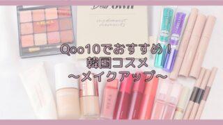 Qoo10購入品